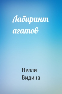 Лабиринт агатов