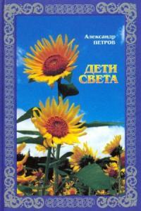 Александр Петров - Дети света