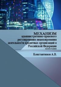 Механизм административно-правового регулирования лицензирования деятельности кредитных организаций в Российской Федерации