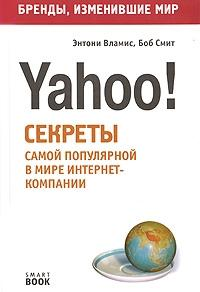 Энтони Вламис, Боб Смит - Бизнес путь: Yahoo! Секреты самой популярной в мире интернет-компании