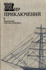 Мир приключений, 1974 (№19)