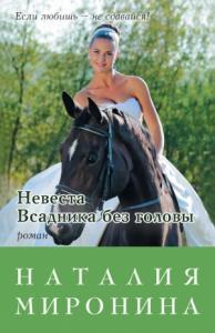 Невеста Всадника без головы
