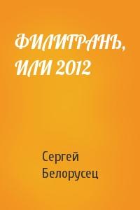 ФИЛИГРАНЬ, ИЛИ 2012