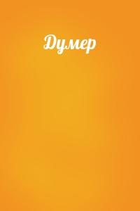 Думер