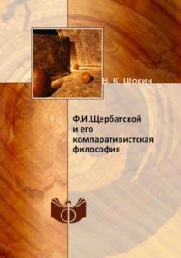 Ф.И. Щербатской и его компаративистская философия