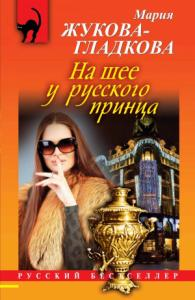 На шее у русского принца