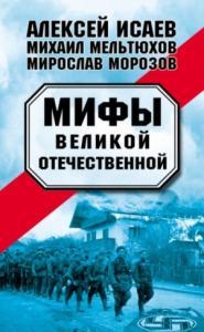 Мифы Великой Отечественной — 1-2