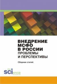 Внедрение МСФО в России. Проблемы и перспективы