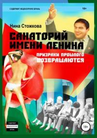 Санаторий имени Ленина