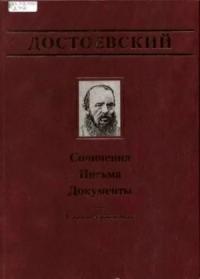 Официальные письма и деловые бумаги (1843-1881)