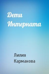 Лилия Карманова - Дети Интерната