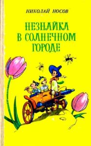 Незнайка в Солнечном городе (Художники В. и К. Григорьевы)