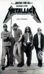 Джоэл Макайвер - «...Justice For Аll»: Вся правда о группе «Metallica»