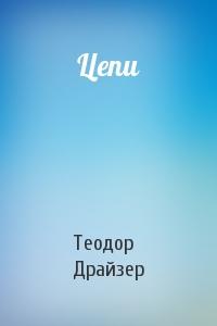 Теодор Драйзер - Цепи