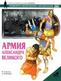 Ник Секунда, А. Макбрайд - Армия Александра Великого