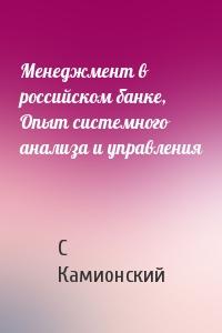 Менеджмент в российском банке, Опыт системного анализа и управления