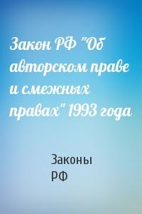 """Закон РФ """"Об авторском праве и смежных правах"""" 1993 года"""