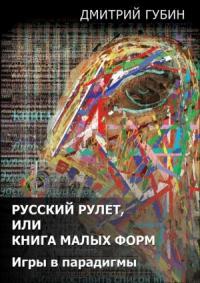 Русский рулет, или Книга малых форм