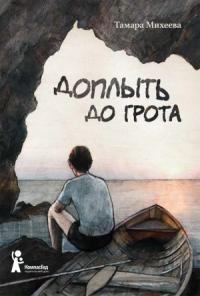 Доплыть до грота (сборник)