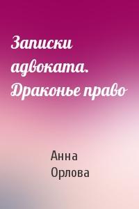 Записки адвоката. Драконье право