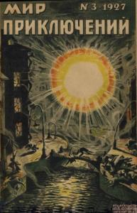 Мир приключений, 1927 № 03