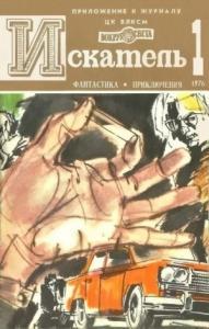 Аркадий Вайнер, Георгий Вайнер, Эдвин Табб, Артур Кларк, Журнал «Искатель» - Искатель. 1976. Выпуск №1