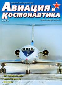 Авиация и космонавтика 2016 03