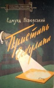 Эдмунд Низюрский - Пристань Ескулапа