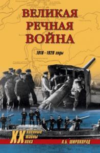 Великая речная война. 1918–1920 годы
