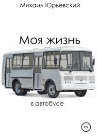Моя жизнь в автобусе