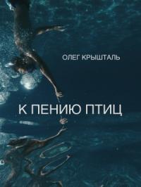 К ПЕНИЮ ПТИЦ