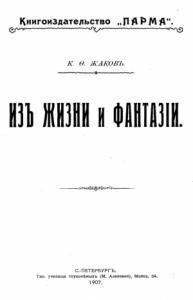 К. Жаков - Из жизни и фантазии
