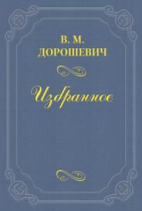 «Монна-Ванна» Метерлинка