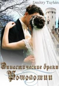 Династические браки Рошоломии