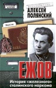 Ежов. История «железного» сталинского наркома
