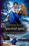 Екатерина Флат - Проклятый принц