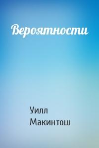 Уилл Макинтош - Вероятности