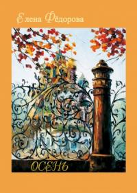 Осень (сборник)