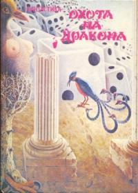 Драма в Эфесе