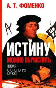 Анатолий Фоменко - Истину можно вычислить.