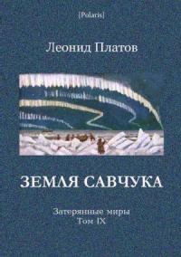 Земля Савчука. Затерянные миры. Т. 9
