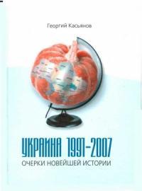 Украина 1991-2007: очерки новейшей истории