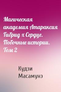 Магическая академия Атараксия Гибрид x Сердце. Побочные истории. Том 2