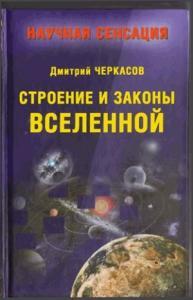 Строение и законы Вселенной