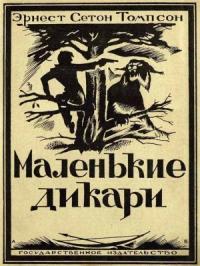 Маленькие дикари [Издание 1923 г.]