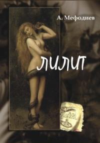 Лилит (сборник)