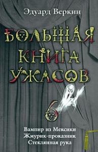 Большая книга ужасов — 6