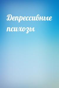 Депрессивные психозы
