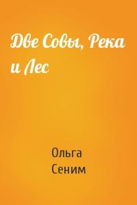 Ольга Сеним - Две Совы, Река и Лес