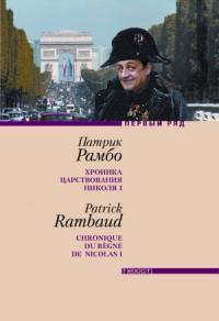Патрик Рамбо - Хроника царствования Николя I